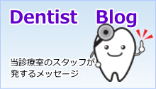 Dentist Blog
