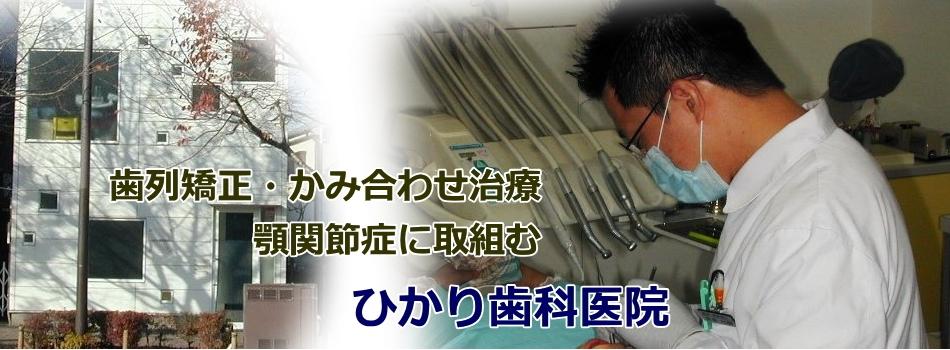 西東京市 歯列矯正・かみ合わせ治療のひかり歯科医院